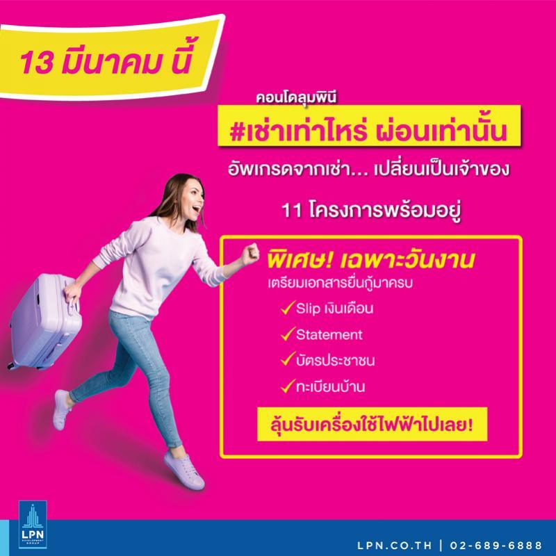 LPN เปิดตัวแคมเปญ เช่าเท่าไหร่ ผ่อนเท่านั้น หนุนคนไทยมีบ้านเป็นของตัวเอง