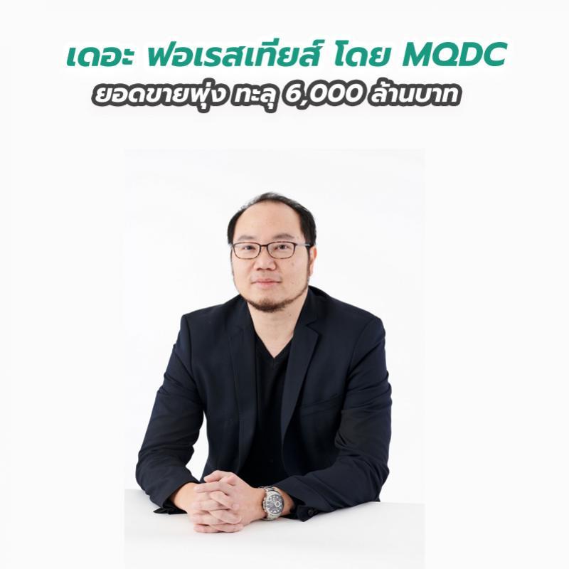 เดอะ ฟอเรสเทียส์ โดย MQDC ยอดขายพุ่ง ทะลุ 6,000 ล้านบาท