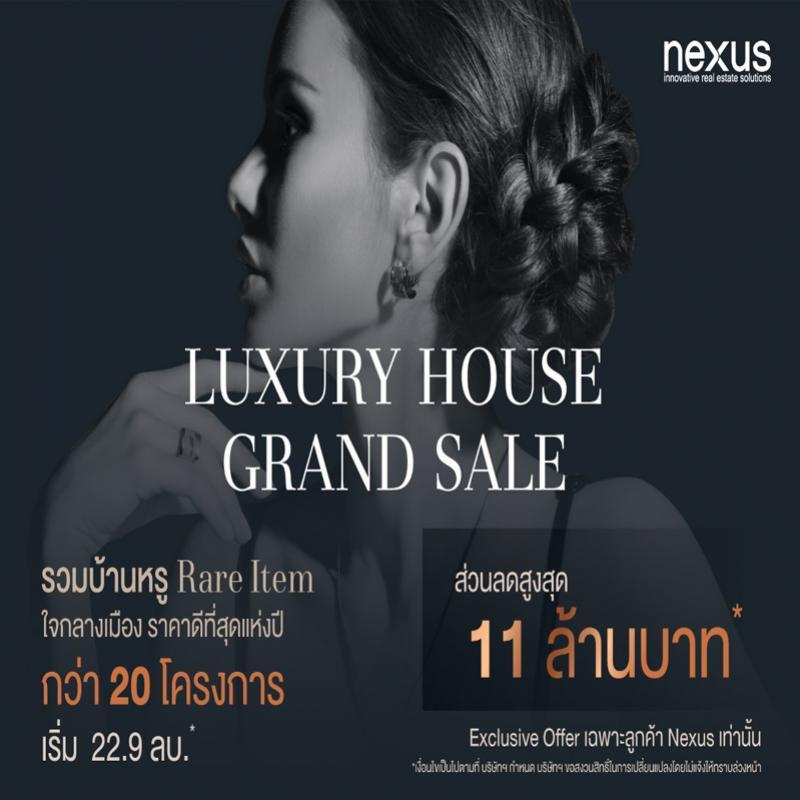 เปิดโผบ้านหรู แรร์ ไอเท็ม 10 โครงการเด่น ในแคมเปญ Luxury House Grand Sale จากเน็กซัส