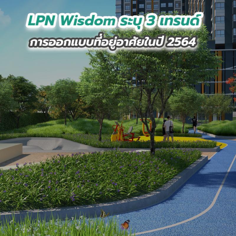 LPN Wisdom ระบุ 3 เทรนด์ การออกแบบที่อยู่อาศัยในปี 2564