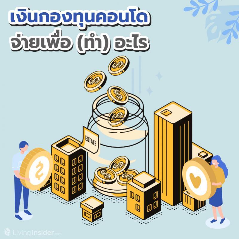 เงินกองทุนคอนโด จ่ายเพื่อ(ทำ)อะไร