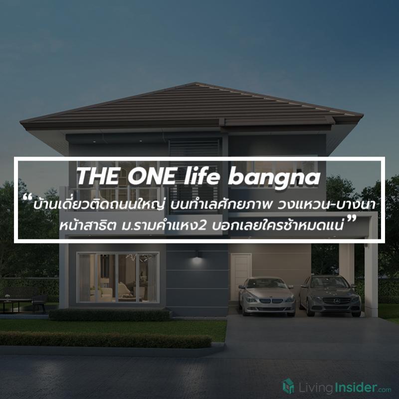THE ONE life bangna บ้านเดี่ยวติดถนนใหญ่ บนทำเลศักยภาพ วงแหวน-บางนา หน้าสาธิต ม.รามคำแหง2 บอกเลยใครช้าหมดแน่