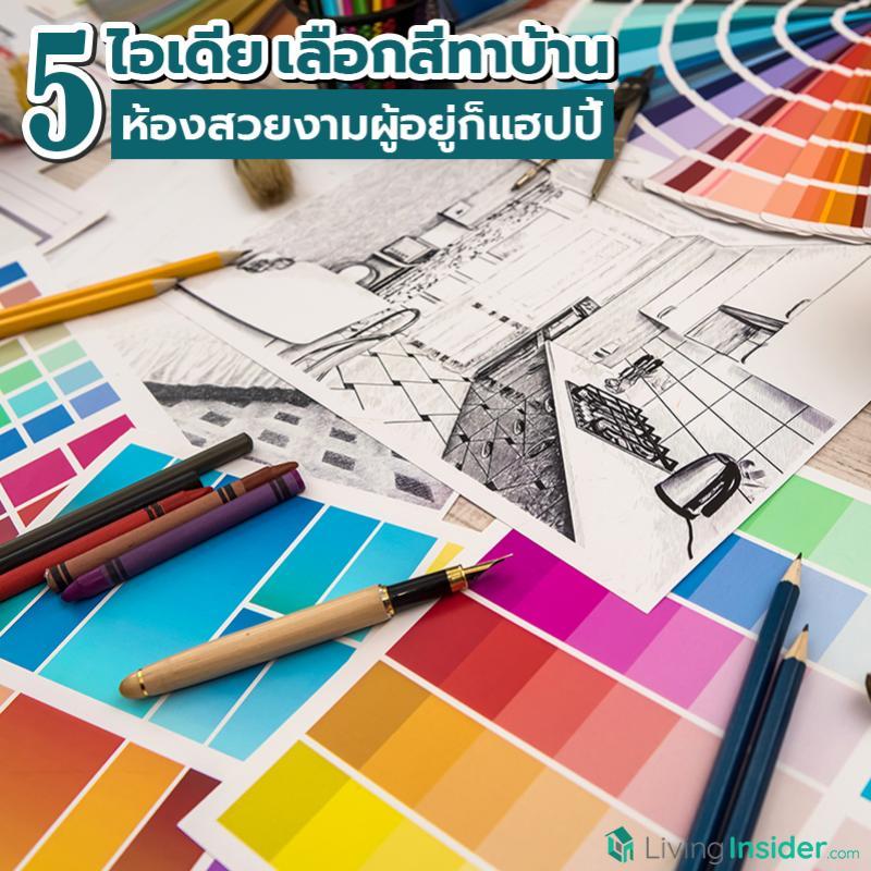 5 ไอเดียเลือกสีทาบ้าน ห้องสวยงามผู้อยู่ก็แฮปปี้
