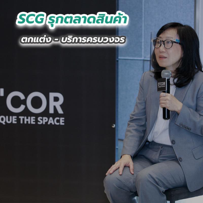 SCG รุกตลาดสินค้าตกแต่ง - บริการครบวงจร