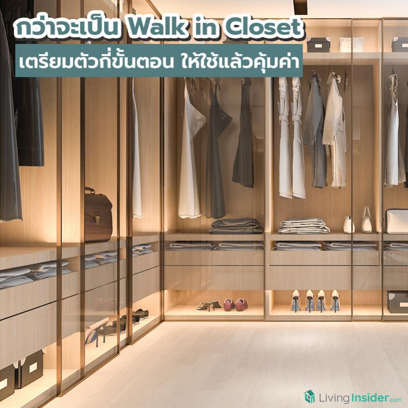 กว่าจะเป็น Walk in Closet เตรียมตัวกี่ขั้นตอน ให้ใช้แล้วคุ้มค่า