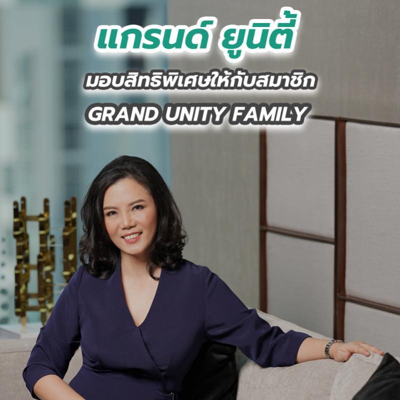 แกรนด์ ยูนิตี้ มอบสิทธิพิเศษให้กับสมาชิก GRAND UNITY FAMILY