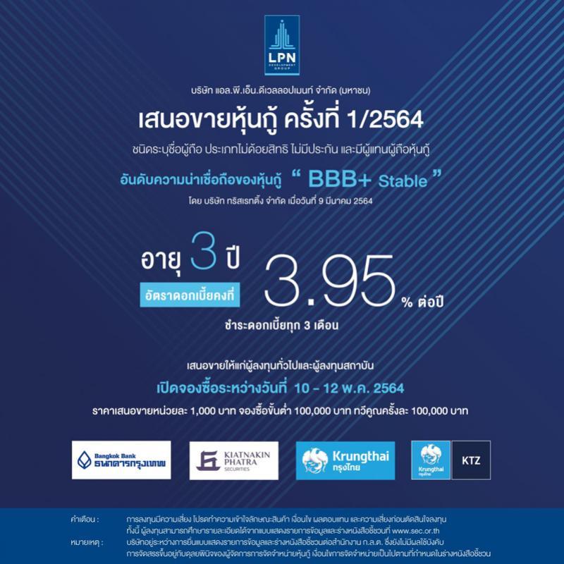 LPN เสนอขายหุ้นกู้ อายุ 3 ปี แก่นักลงทุนทั่วไป ดอกเบี้ยคงที่ 3.95 ระหว่างวันที่ 10 – 12 พฤษภาคม 2564