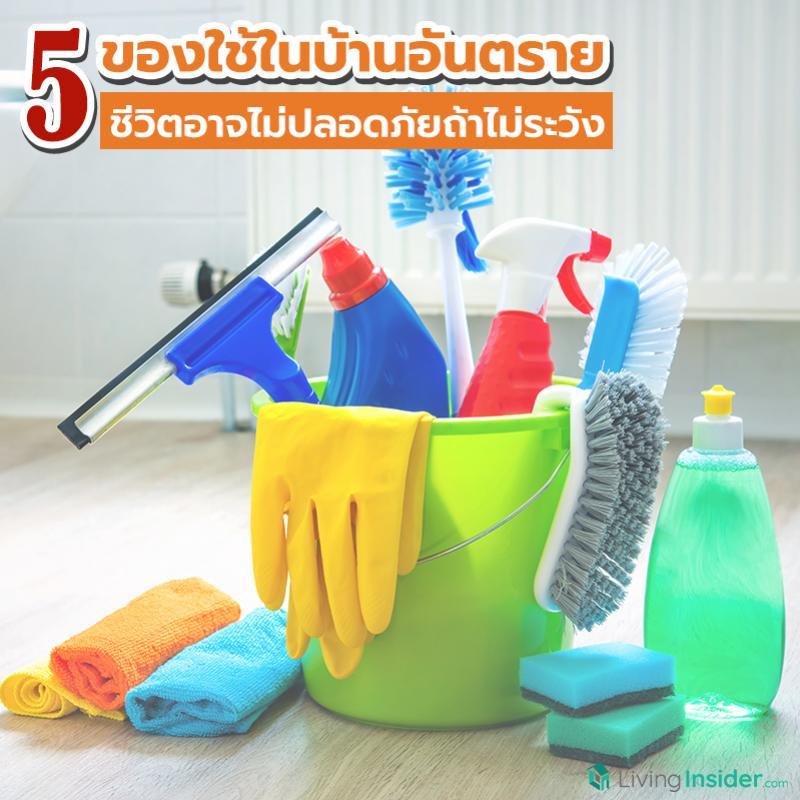 5 ของใช้ในบ้านอันตราย ชีวิตอาจไม่ปลอดภัยถ้าไม่ระวัง