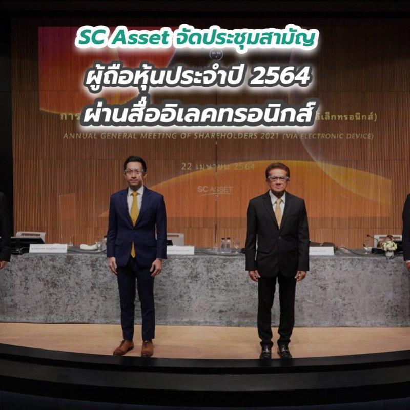 SC Asset จัดประชุมสามัญผู้ถือหุ้นประจำปี 2564 ผ่านสื่ออิเลคทรอนิกส์ พร้อมอนุมัติจ่ายปันผล 0.18 บาทต่อหุ้น