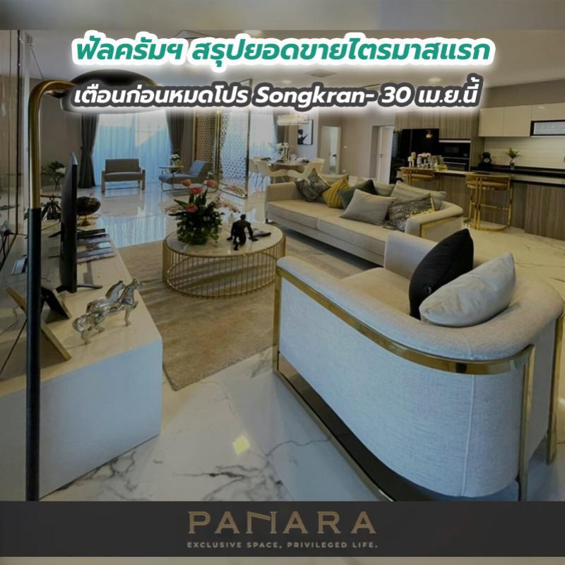 ฟัลครัมฯ สรุปยอดขายไตรมาสแรก เตือนก่อนหมดโปร Songkran- 30 เม.ย.นี้