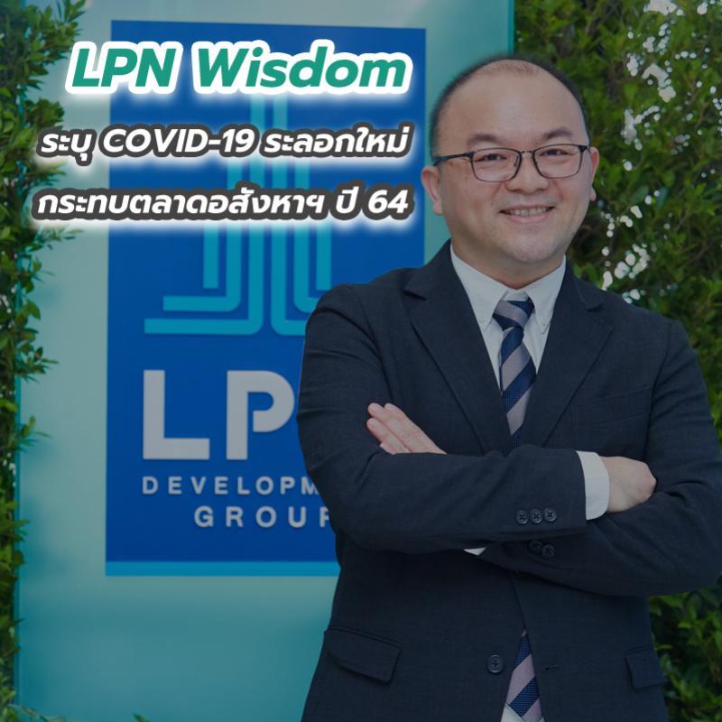 LPN Wisdom ระบุ COVID-19 ระลอกใหม่ กระทบตลาดอสังหาฯ ปี 64