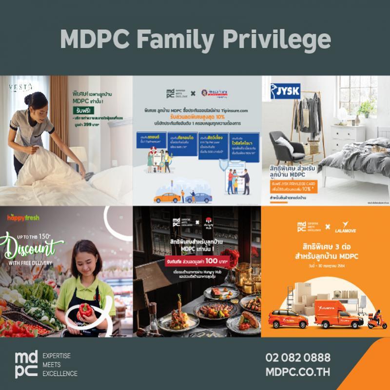 MDPC คัดสรรบริการพร้อมส่วนลดเสิร์ฟลูกบ้าน เพิ่มความปลอดภัย