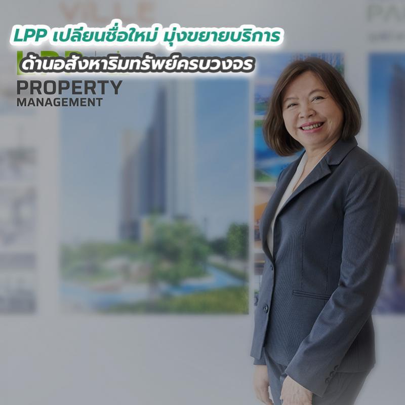 LPP เปลี่ยนชื่อใหม่ มุ่งขยายบริการด้านอสังหาริมทรัพย์ครบวงจร