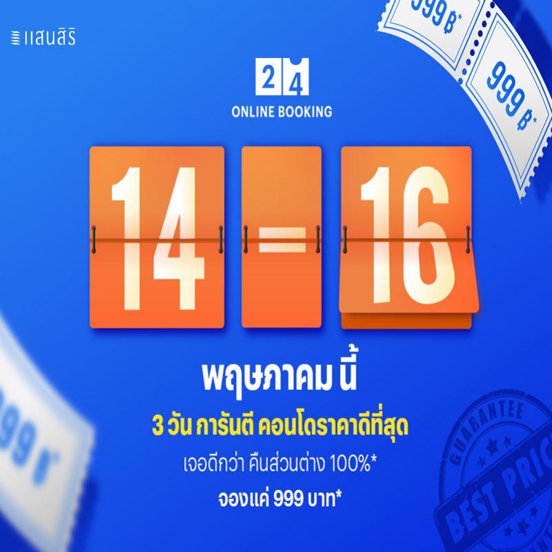 14-16 พ.ค. นี้ จองคอนโดพร้อมอยู่แสนสิริดีที่สุด! 'แสนสิริ' การันตี จอง 3 วันนี้ราคาดีที่สุด