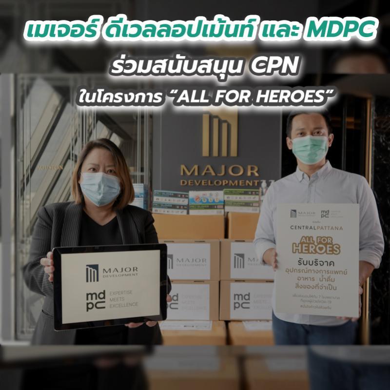 """เมเจอร์ ดีเวลลอปเม้นท์ และ MDPC ร่วมสนับสนุน CPN ในโครงการ """"ALL FOR HEROES"""""""