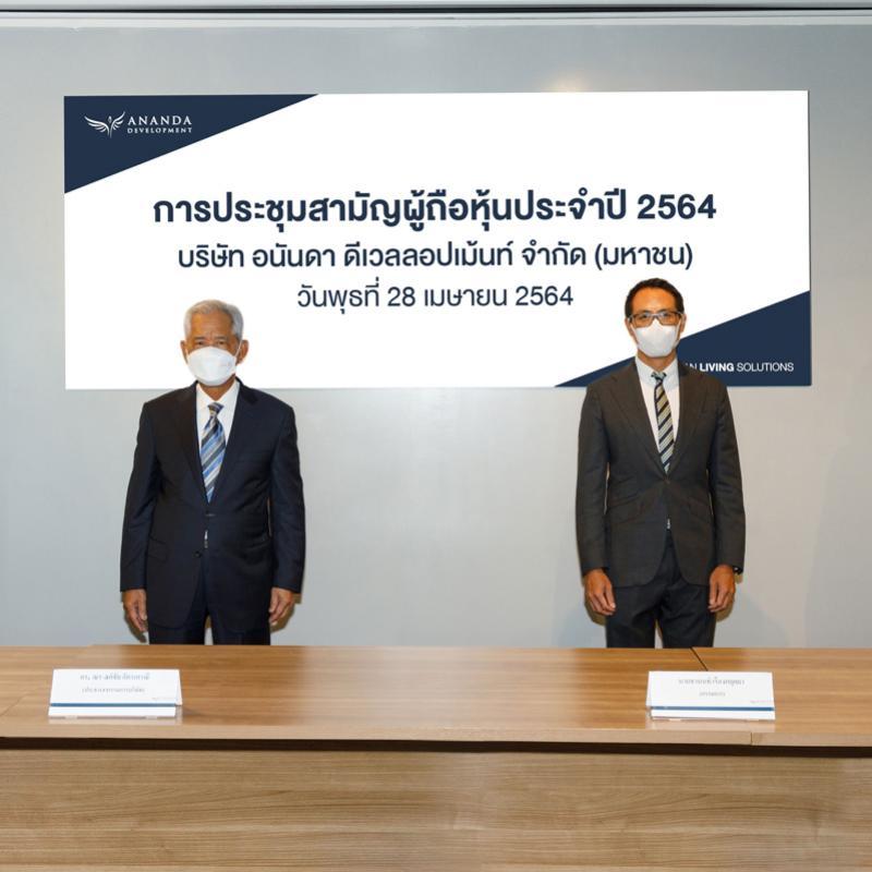 อนันดาฯ จัดงานประชุมสามัญผู้ถือหุ้นประจำปี 2564 ผ่านระบบออนไลน์