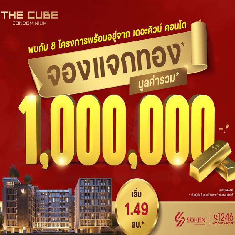 The Cube Condominium จองแจกทอง รวมมูลค่า 1 ล้าน* กับ 8 โครงการพร้อมอยู่ เริ่ม 1.49 ล้าน*