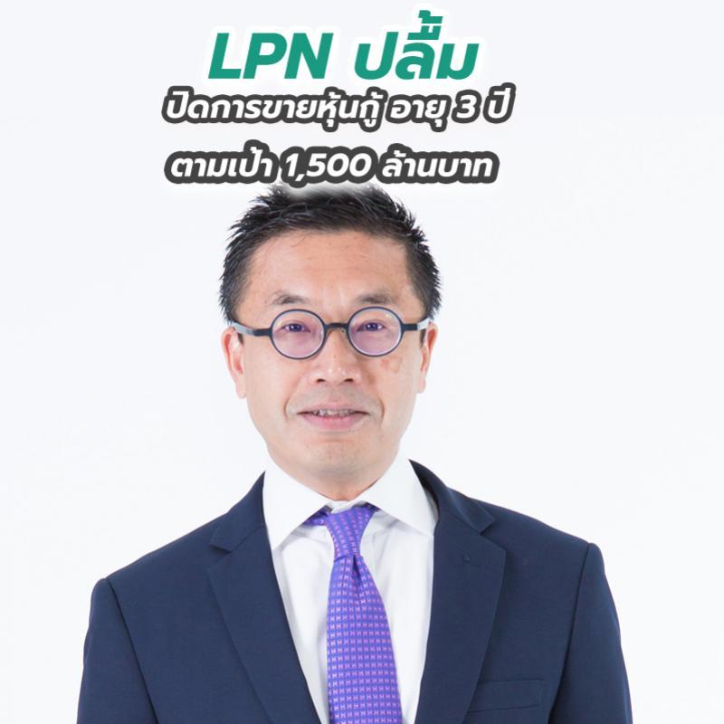 LPN ปลื้ม ปิดการขายหุ้นกู้ อายุ 3 ปี ตามเป้า 1,500 ล้านบาท