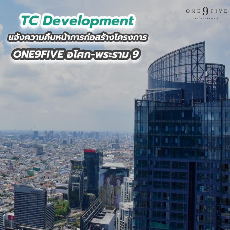TC Development แจ้งความคืบหน้าการก่อสร้างโครงการ ONE9FIVE อโศก-พระราม 9