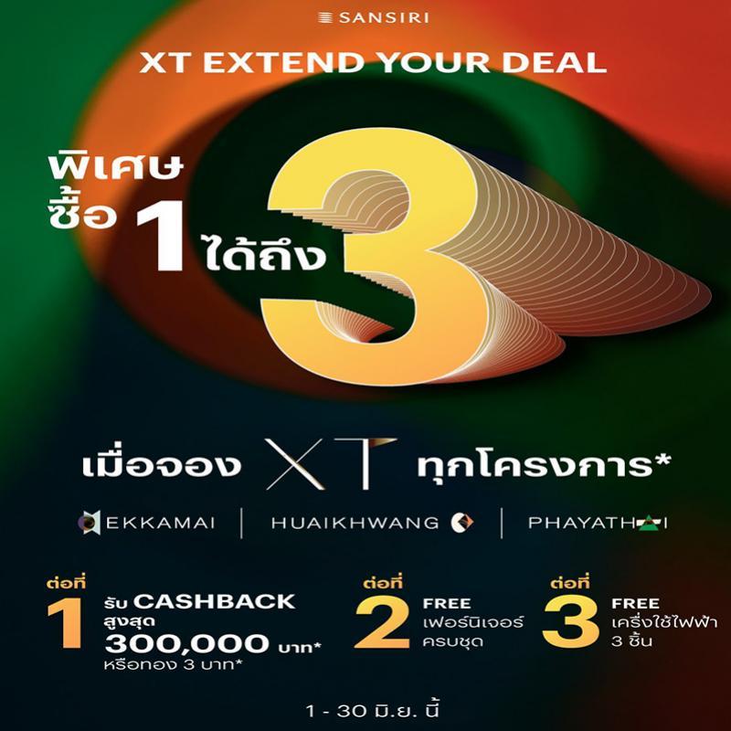 """'แสนสิริ' ส่งโปรสุดชิค """"XT Extend your Deal"""" ซื้อ XT รับทันทีดีลพิเศษ 3 ต่อ"""