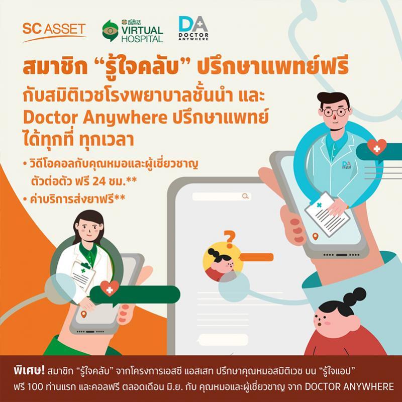 SC Asset ใส่ใจสุขภาพและความปลอดภัยสมาชิกรู้ใจคลับ