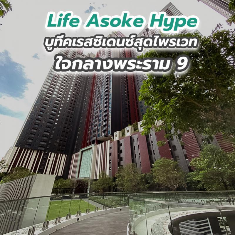 Life Asoke Hype บูทีคเรสซิเดนซ์สุดไพรเวทใจกลางพระราม 9