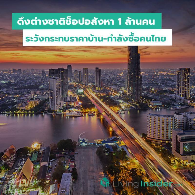 ดึงต่างชาติช็อปอสังหา 1 ล้านคน ระวังกระทบราคาบ้าน-กำลังซื้อคนไทย