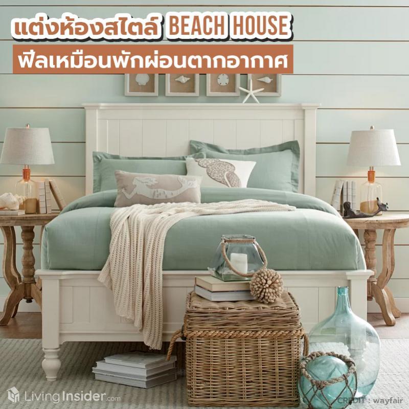 แต่งห้องสไตล์ Beach House ฟีลเหมือนพักผ่อนตากอากาศ