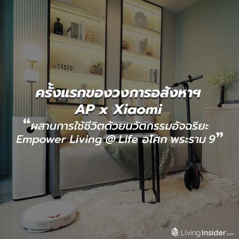 ครั้งแรกของวงการอสังหาฯ AP จับมือแบรนด์เทคโนโลยีระดับโลก  Xiaomi  ผสานการใช้ชีวิตด้วยนวัตกรรมอัจฉริยะ  Empower Living @ Life อโศก พระราม 9