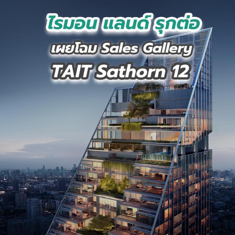 ไรมอน แลนด์ รุกต่อ เผยโฉม Sales Gallery TAIT Sathorn 12