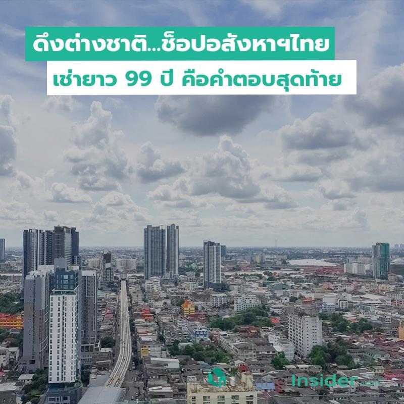 ดึงต่างชาติ…ช็อปอสังหาฯไทย เช่ายาว 99 ปี คือคำตอบสุดท้าย