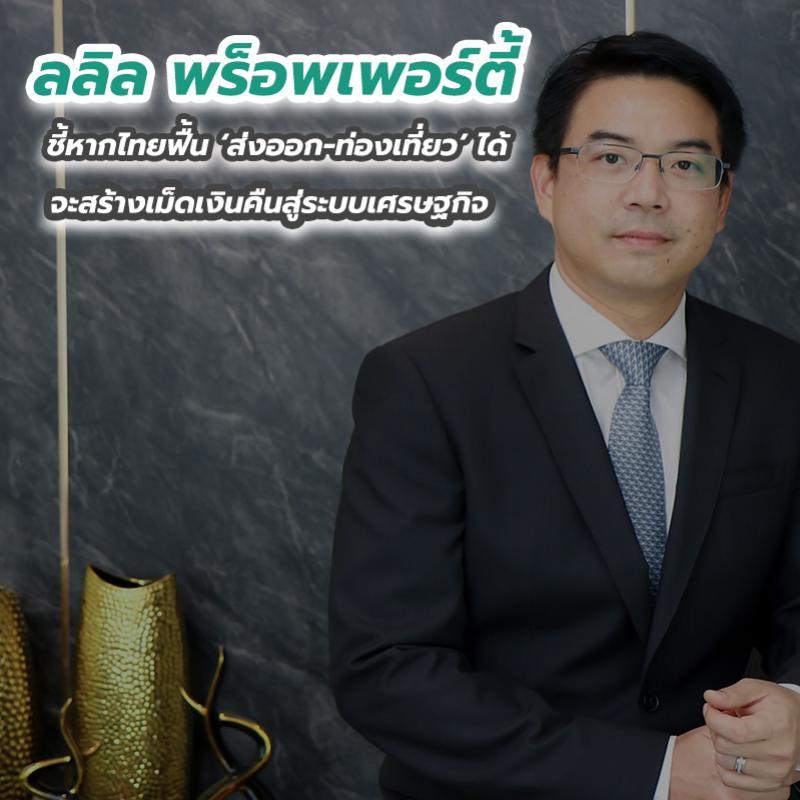ลลิล พร็อพเพอร์ตี้ ชี้หากไทยฟื้น 'ส่งออก-ท่องเที่ยว' ได้ จะสร้างเม็ดเงินคืนสู่ระบบเศรษฐกิจ