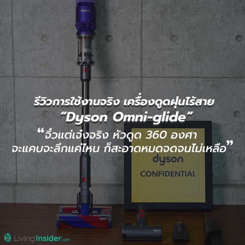 """รีวิวการใช้งานจริง เครื่องดูดฝุ่นไร้สาย """"Dyson Omni-glide"""" จิ๋วแต่เจ๋งจริง หัวดูด 360 องศา จะแคบจะลึกแค่ไหนก็สะอาดหมดจดจนไม่เหลือ"""
