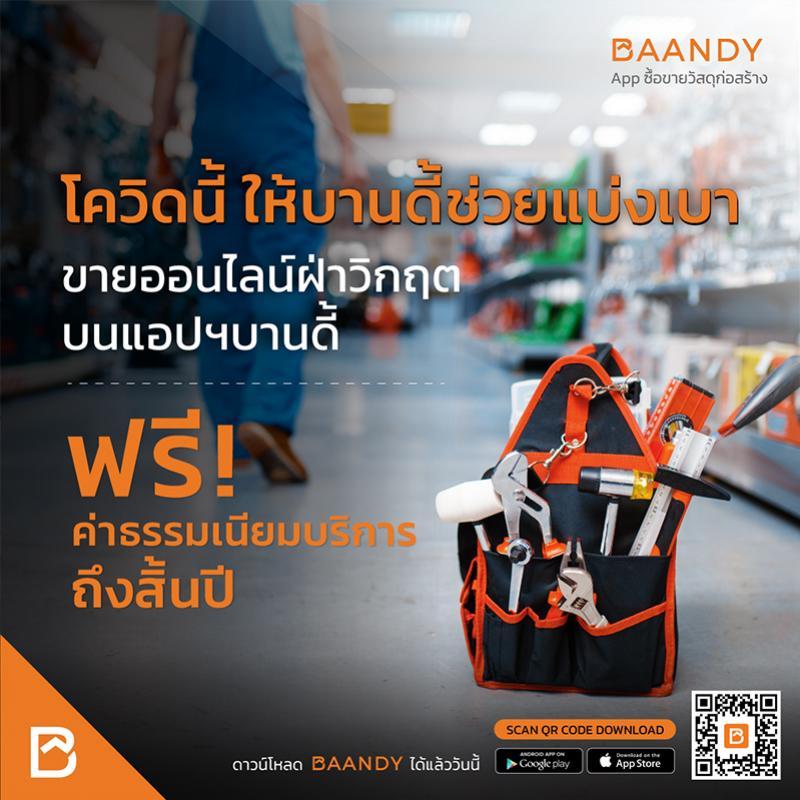 BAANDY แอปพลิเคชัน ซื้อ-ขายวัสดุก่อสร้าง ยกเว้นค่าบริการ ช่วยเหลือผู้ประกอบการร้านค้าฝ่าวิกฤติโควิด 19