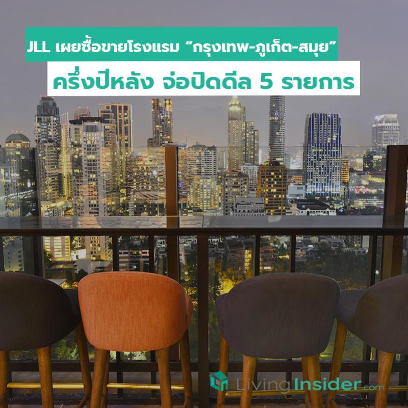 """JLL เผยซื้อขายโรงแรม """"กรุงเทพ-ภูเก็ต-สมุย"""" ครึ่งปีหลัง จ่อปิดดีล 5 รายการ"""
