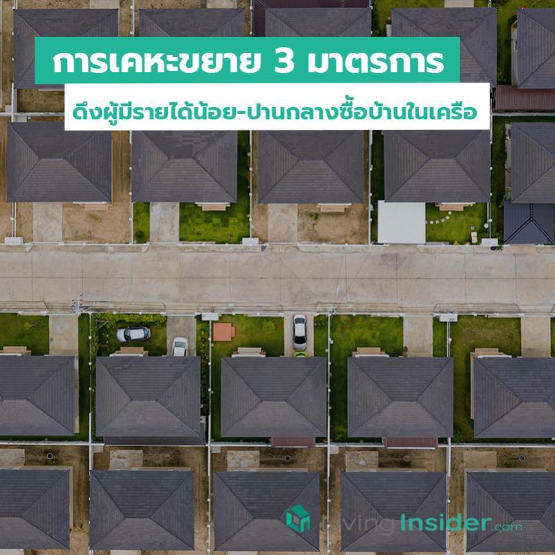 การเคหะขยาย 3 มาตรการ ดึงผู้มีรายได้น้อย-ปานกลางซื้อบ้านในเครือ