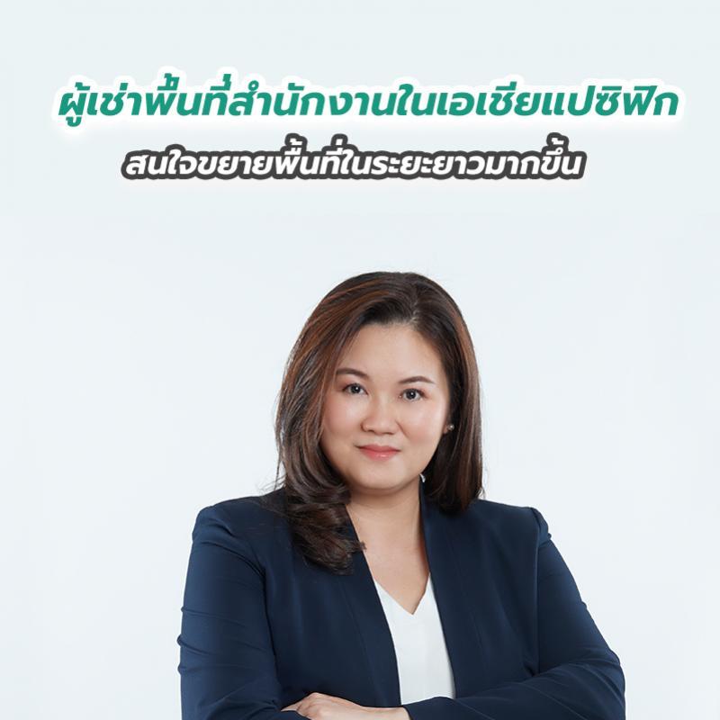 ความต้องการพื้นที่สำนักงานในไทยยังคงมีอยู่