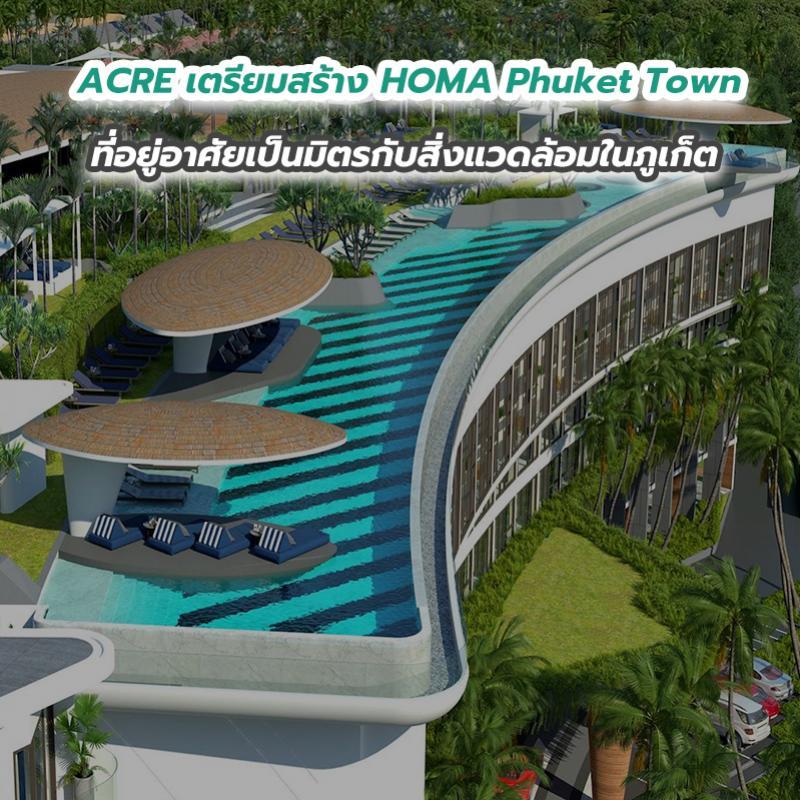 ACRE เตรียมสร้าง HOMA Phuket Town ที่อยู่อาศัยเป็นมิตรกับสิ่งแวดล้อมในภูเก็ต
