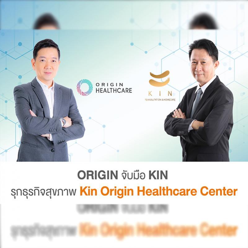 """""""ออริจิ้น"""" จับมือ """"KIN"""" ประเดิมบุกธุรกิจ Healthcare รองรับ Aging Society"""