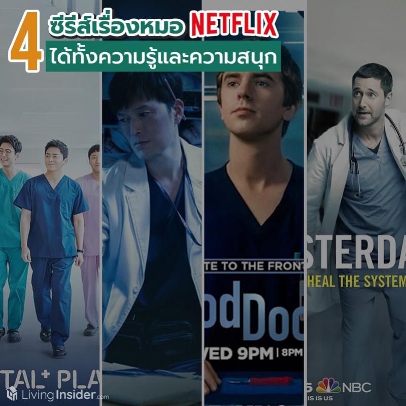 4 ซีรีส์หมอ Netflix ได้ทั้งความรู้และความสนุก