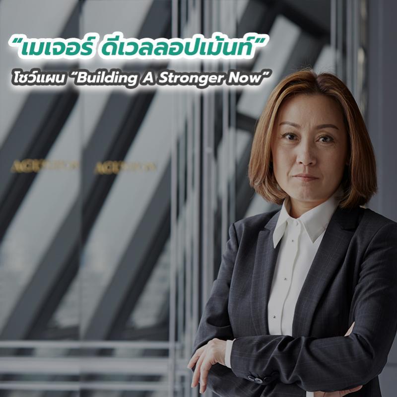 """""""เมเจอร์ ดีเวลลอปเม้นท์"""" โชว์แผน """"Building A Stronger Now"""" สู้ศึกครึ่งปีหลัง"""