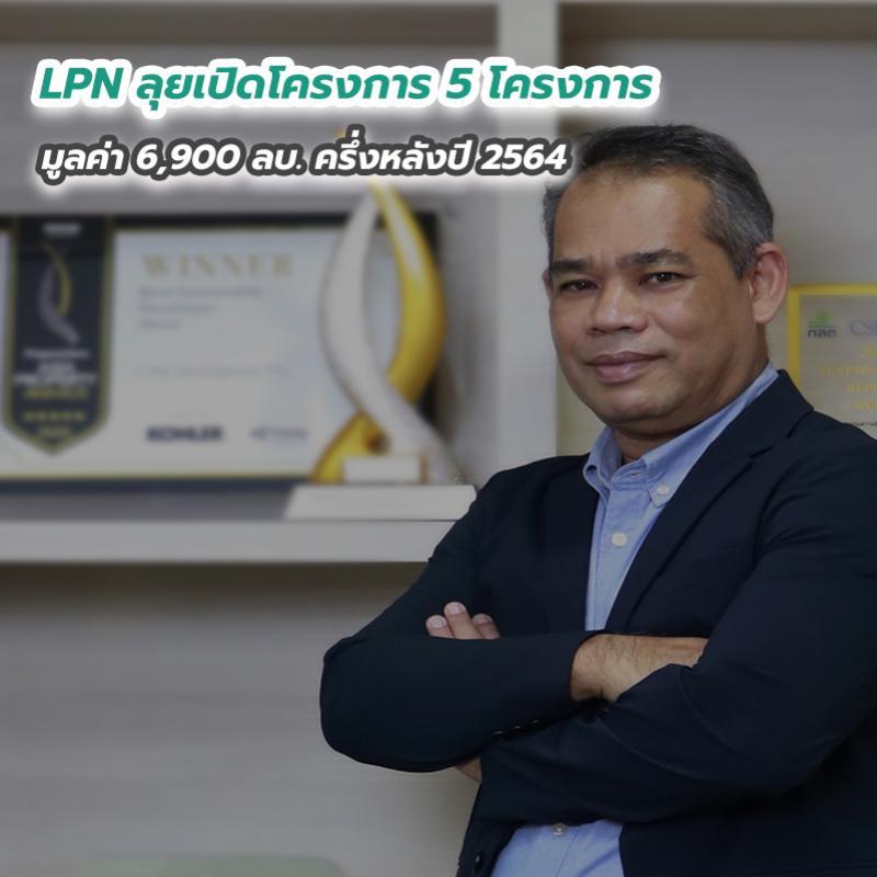 LPN ลุยเปิดโครงการ 5 โครงการ มูลค่า 6,900 ลบ. ครึ่งหลังปี 2564