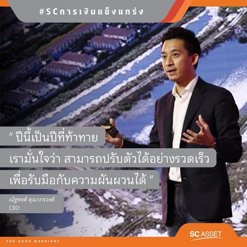 SC แกร่ง!!! ครึ่งปีแรกยอดขายทำนิวไฮ 11,338 ลบ. เติบโต 38 เปอร์เซนต์