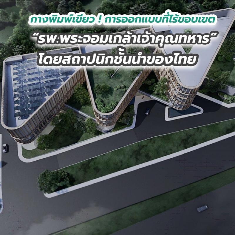 """กางพิมพ์เขียว ! การออกแบบที่ไร้ขอบเขต """"รพ.พระจอมเกล้าเจ้าคุณทหาร"""" โดยสถาปนิกชั้นนำของไทย"""