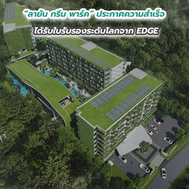 """""""ลายัน กรีน พาร์ค"""" ประกาศความสำเร็จ ได้รับใบรับรองระดับโลกจาก EDGE แห่งแรกในไทย"""