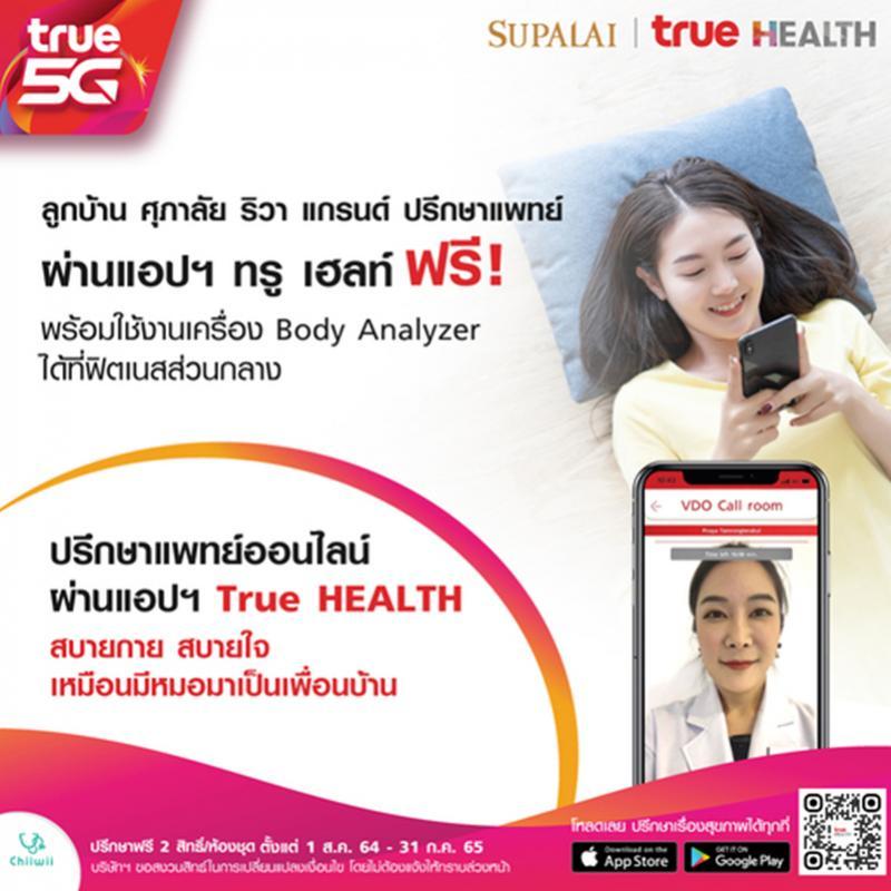 SUPALAI ร่วมกับ True Health แพลตฟอร์มดูแลสุขภาพอัจฉริยะ พร้อมบริการส่งสุขภาพดีให้ลูกบ้านศุภาลัยถึงที่