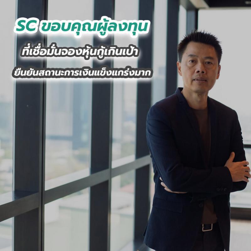 SC ขอบคุณผู้ลงทุนที่เชื่อมั่นจองหุ้นกู้เกินเป้า ยืนยันสถานะการเงินแข็งแกร่งมาก