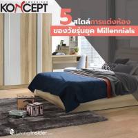 จับเทรนด์ 5 สไตล์การแต่งห้องของวัยรุ่นยุค Millennials ด้วย Koncept Furniture