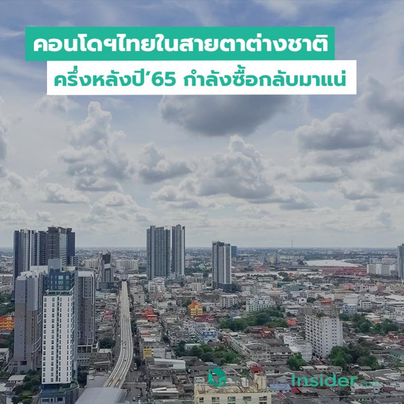 คอนโดฯไทยในสายตาต่างชาติ ครึ่งหลังปี'65 กำลังซื้อกลับมาแน่