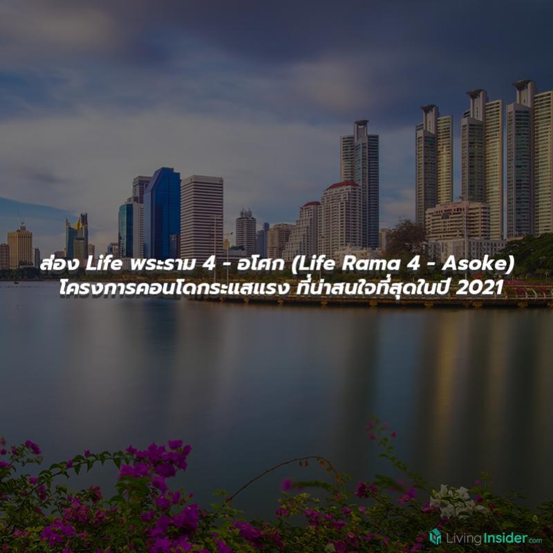 ส่อง Life พระราม 4 - อโศก (Life Rama 4 - Asoke) โครงการคอนโดกระแสแรง ที่น่าสนใจที่สุดในปี 2021